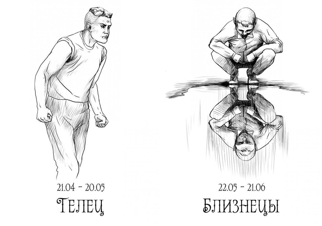 Sovremennyj-russkij-goroskop-6-foto