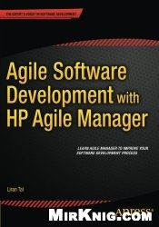 Книга Agile Software Development with HP Agile Manager by Liran Tal