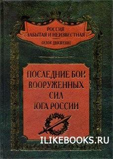 Книга Волков С.В. - Последние бои Вооруженных Сил Юга России