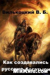 Книга Как создавались русские богатыри