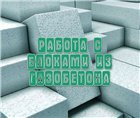 Книга Работа с блоками из газобетона