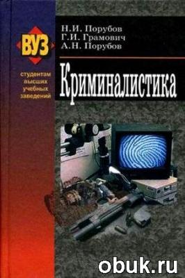 Книга Криминалистика