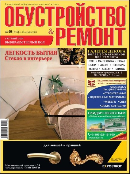 Книга Журнал: Обустройство & ремонт №40 (735) (Октябрь 2014)