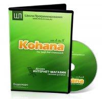 Книга Kohana Framework от А до Я. Интернет-магазин своими руками (2011) Видеокурс  812,81Мб
