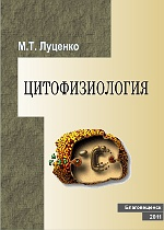 Книга Цитофизиология