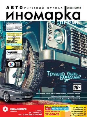 Журнал Иномарка №2 (2014) Пермь