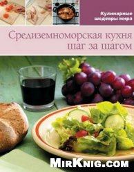 Книга Средиземноморская кухня шаг за шагом