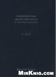 Книга Арамейский язык библейских текстов и Таргума Онкелоса