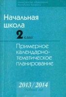 Книга Начальная школа. 2 класс. Примерное календарно-тематическое планирование