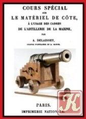 Книга Cours special sur le materiel de cote
