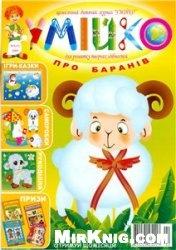 Журнал Умійко № 04, 2009