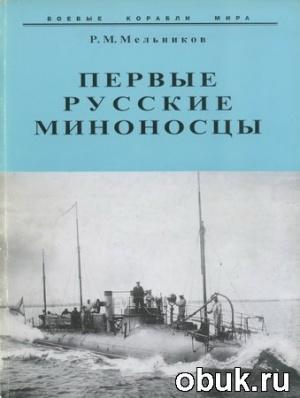 Книга Первые русские миноносцы