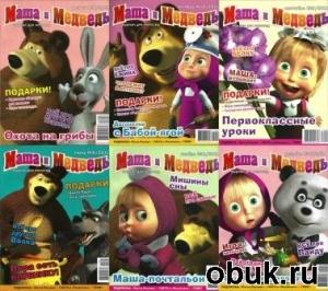 Журнал Маша и медведь.№1-12.2011 год.