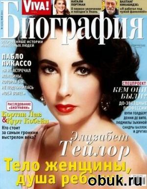Журнал Viva! Биография №5 (май 2011)