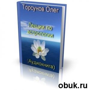 Аудиокнига Торсунов Олег - Лекции по астрологии (Аудиокнига)