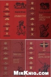 Книга Военная библиотека школьника в 34 книгах