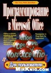 Книга Программирование в Microsoft Office