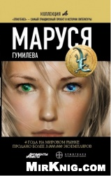 Маруся. Гумилева (аудиокнига)