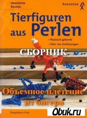 Книга Объемное плетение из бисера