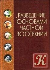 Книга Книга Разведение с основами частной зоотехнии