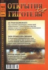 Журнал Открытия и гипотезы №6  2013