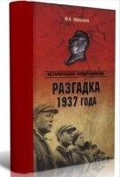 Книга Ю. В. Емельянов - Разгадка 1937 года pdf 52Мб