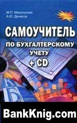 Самоучитель по бухгалтерскому учету: учебное пособие +СD. djvu