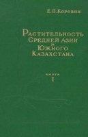 Растительность Средней Азии и Южного Казахстана. Книга I djvu 8,8Мб