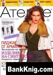 Журнал Ателье 10/2006 pdf 49,2Мб