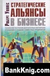 Книга Стратегические альянсы в бизнесе. Технологии построения долгосрочных партнерских отношений и создания совместных предприятий pdf 11Мб