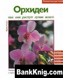 """Книга Орхидеи. Так они цветут лучше всего. Серия """"Комнатные растения"""" djvu в rar+3% 1,5Мб"""