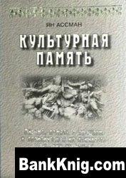 Книга Культурная память. Письмо, память о прошлом и политическая идентичность в высоких культурах древности. djvu 5,45Мб