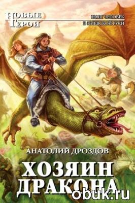 Книга Анатолий Дроздов - Хозяин дракона