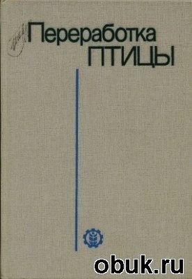 Книга Переработка птицы
