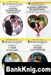 Книга Ли Майклс. Короткие любовные романы rtf 2,24Мб