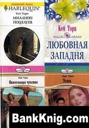 Книга Кей Торп. Сборник романов для женщин rtf 4,17Мб