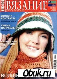 Журнал Вязание для взрослых. Крючок № 1 2009