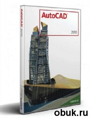 Книга Видеоуроки Autocad 2010-2011