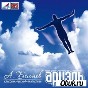Книга Александр Беляев - Ариэль
