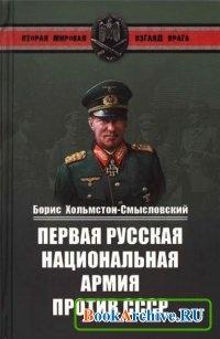 Книга Первая Русская национальная армия против СССР. Война и политика.