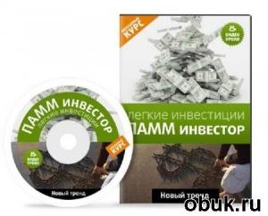Книга Памм-инвестор. Легкие инвестиции (2011) MP4