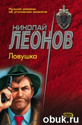 Книга Николай Леонов - Ловушка (аудиокнига)