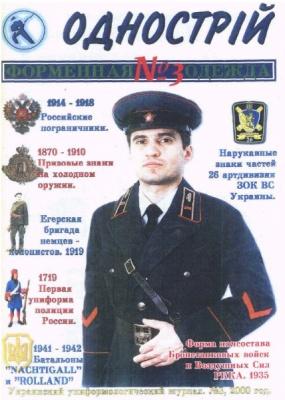Книга Форменная одежда (Однострiй) № 03