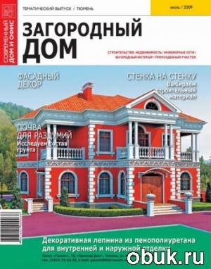Журнал Загородный дом на все 100% №2 2009