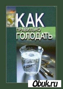 Книга Как правильно голодать