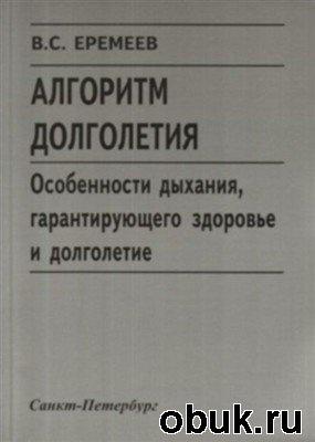 Книга Алгоритм долголетия (Особенности дыхания, гарантирующего здоровье и долголетие)