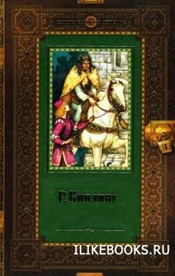 Киплинг Редьярд - Меч Виланда. Сказки Старой Англии (аудиокнига)