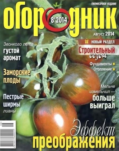 Книга журнал Огородник №8 (август 2014)