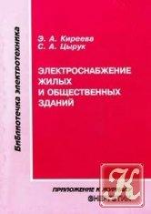 Книга Электроснабжение жилых и общественных зданий