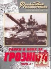 Книга Фронтовая иллюстрация №1 2008. Танки в боях за Грозный (часть 2)